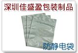 深圳市佳盛盈包装制品有限公司