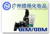 广州皓扬化妆品厂