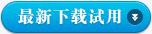 aoa体育官网下载ERP生产管理软件试用