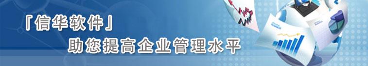 专业生产管理软件、ERP系统免费下载